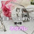 小澤康二の復縁テキスト7step【第4章】の中身とは?