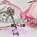 小澤康二の復縁テキスト7step【第1~2章】の中身とは?
